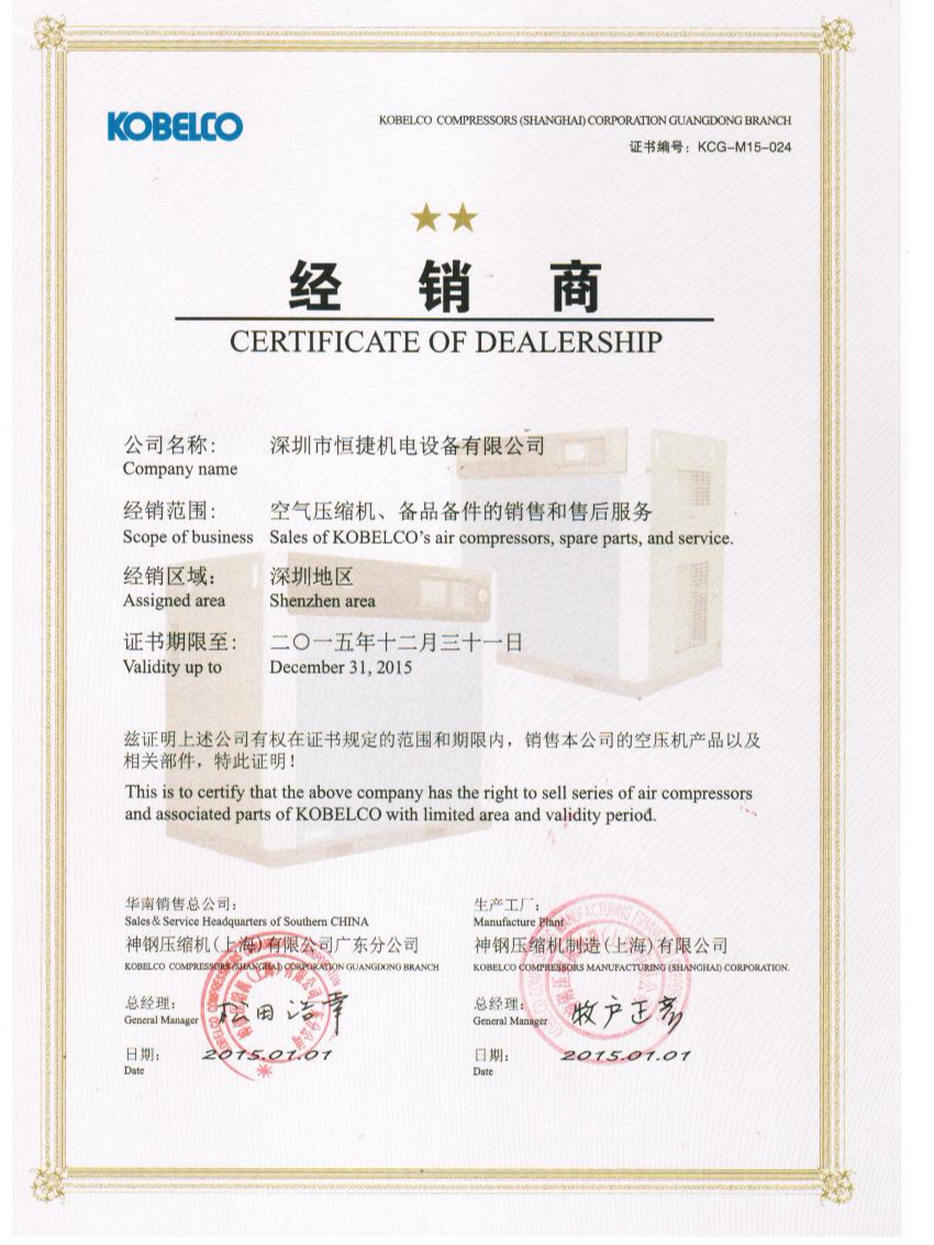 2015年神钢代理证书