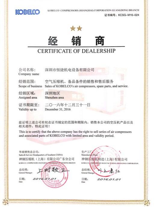 2016年神钢空压机证书