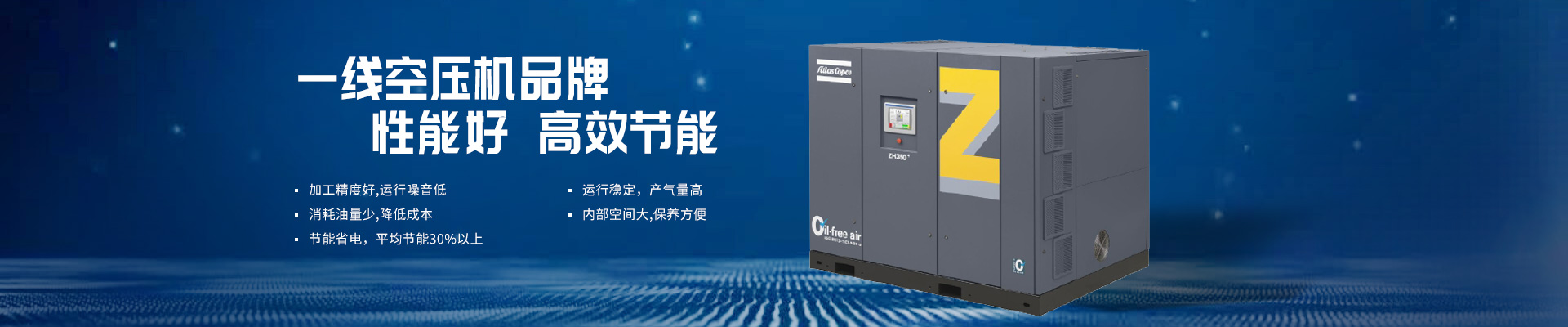 阿特拉斯空压机坚固耐用,质保五年-恒捷机电