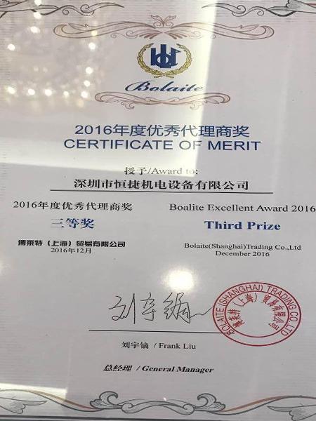 恒捷机电2016年博莱特空压机代理商三等奖