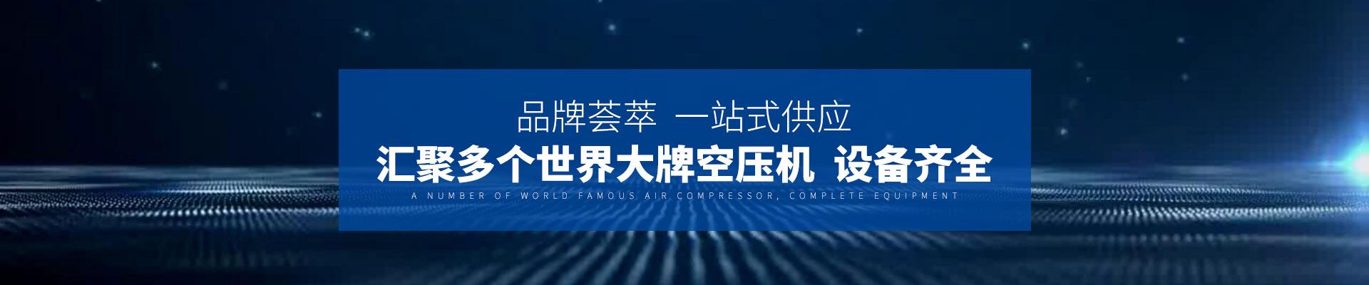 恒捷机电品牌荟萃,一站式供应